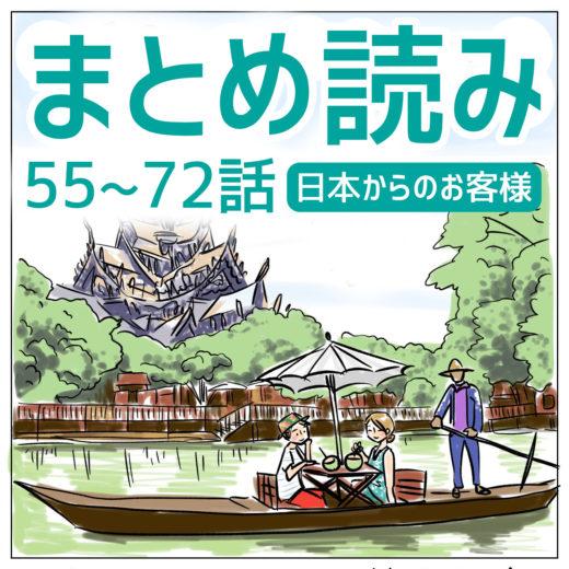 まとめ読み「日本からのお客様」