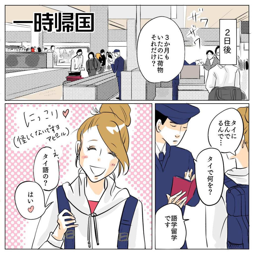 一時帰国。成田国際空港。