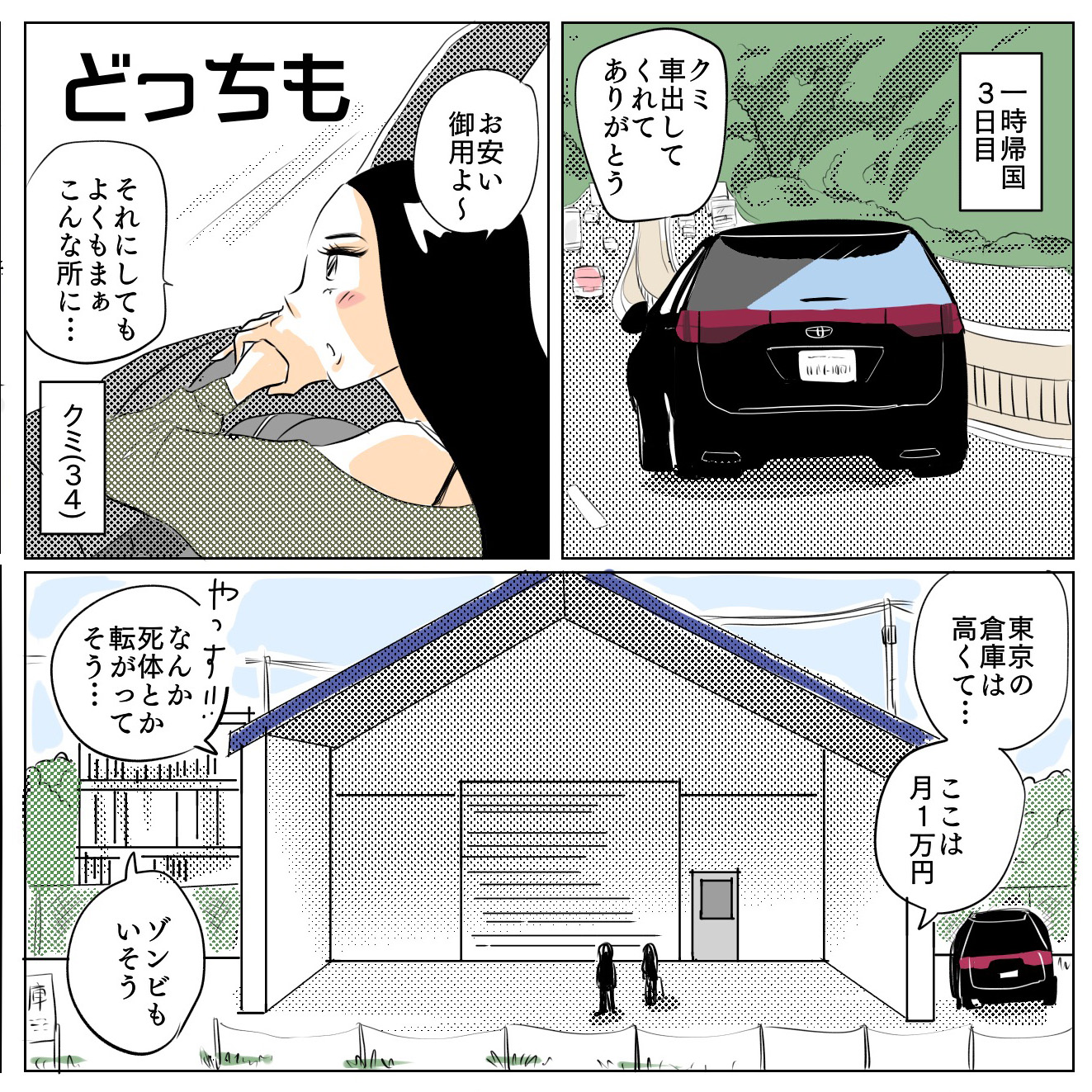 埼玉県の倉庫へ