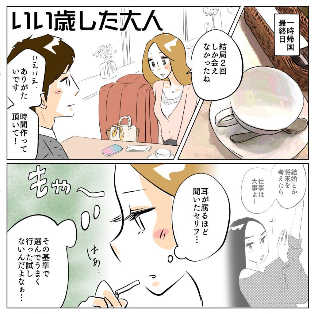 渋谷のカフェでダイキくんとお茶