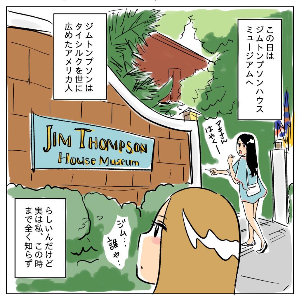 ジムトンプソンハウス
