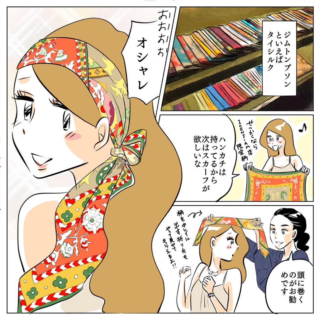 タイシルクスカーフ