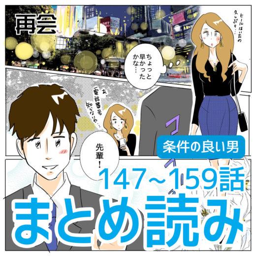 まとめ読み147〜159話