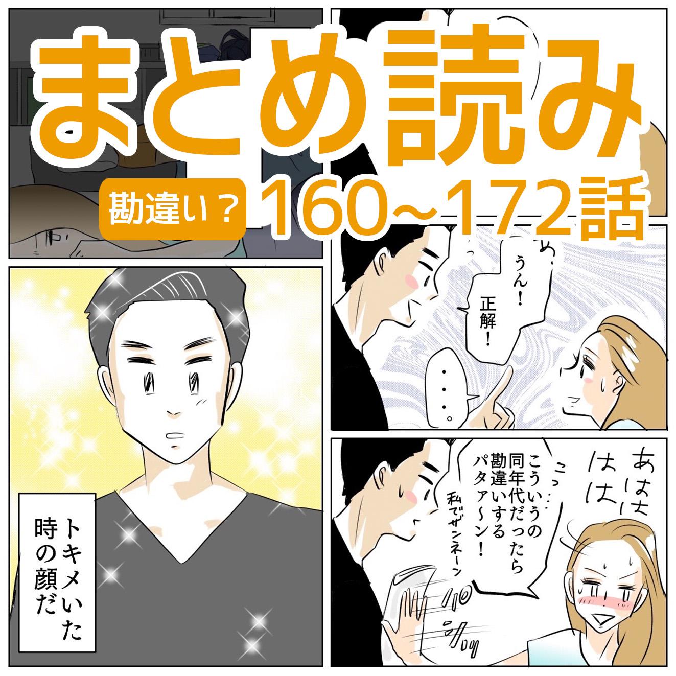 まとめ読み160~172話