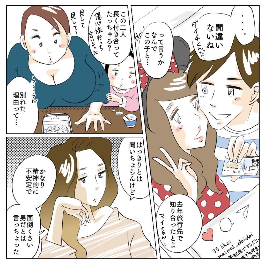 元カノとダイチくんの写真