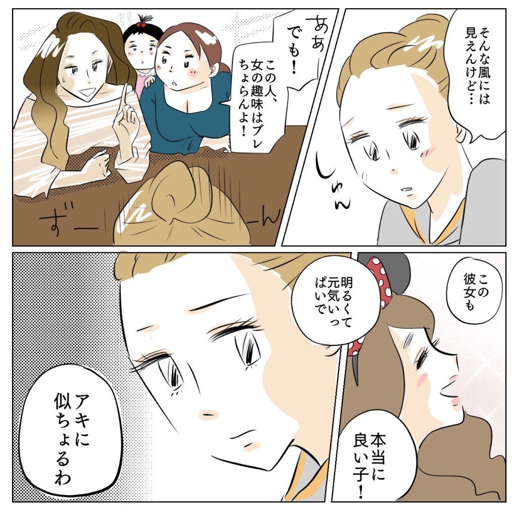 元カノはアキに似てるよ