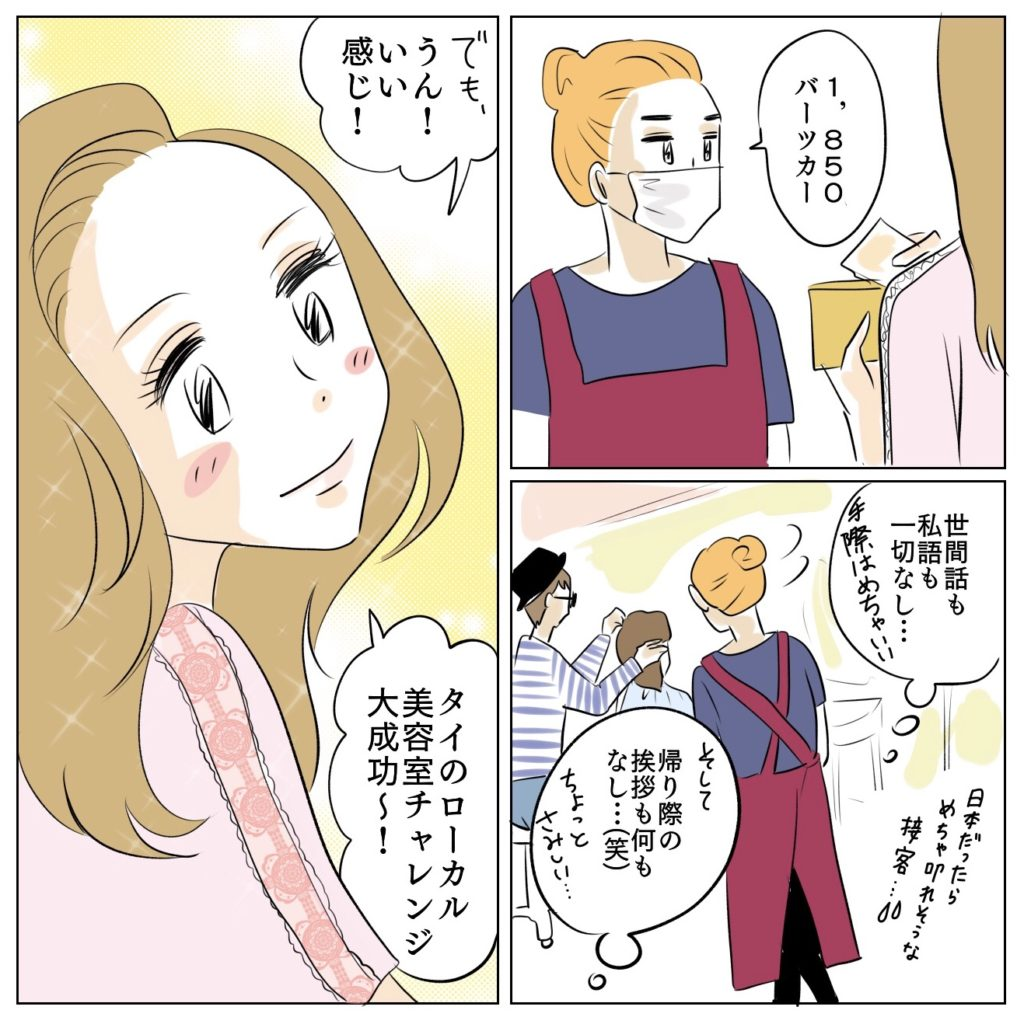 イメチェン大成功!