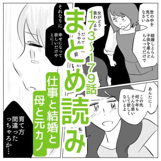 まとめ読み173〜179