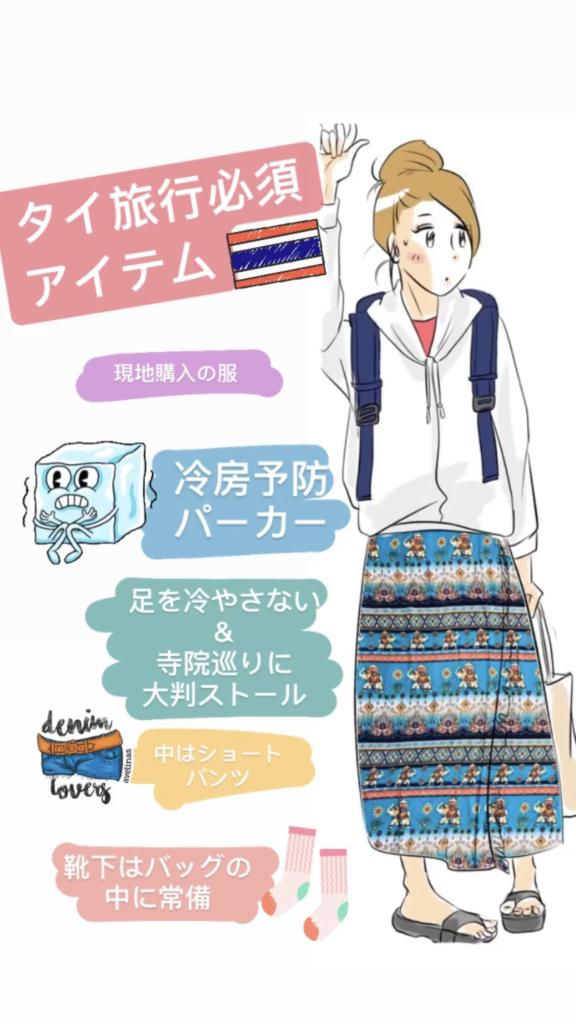 タイ旅行、おすすめの服装。必須アイテム。冷房予防パーカー、寺院巡りに大判ストール、ショートパンツ、バッグの中に靴下常備。