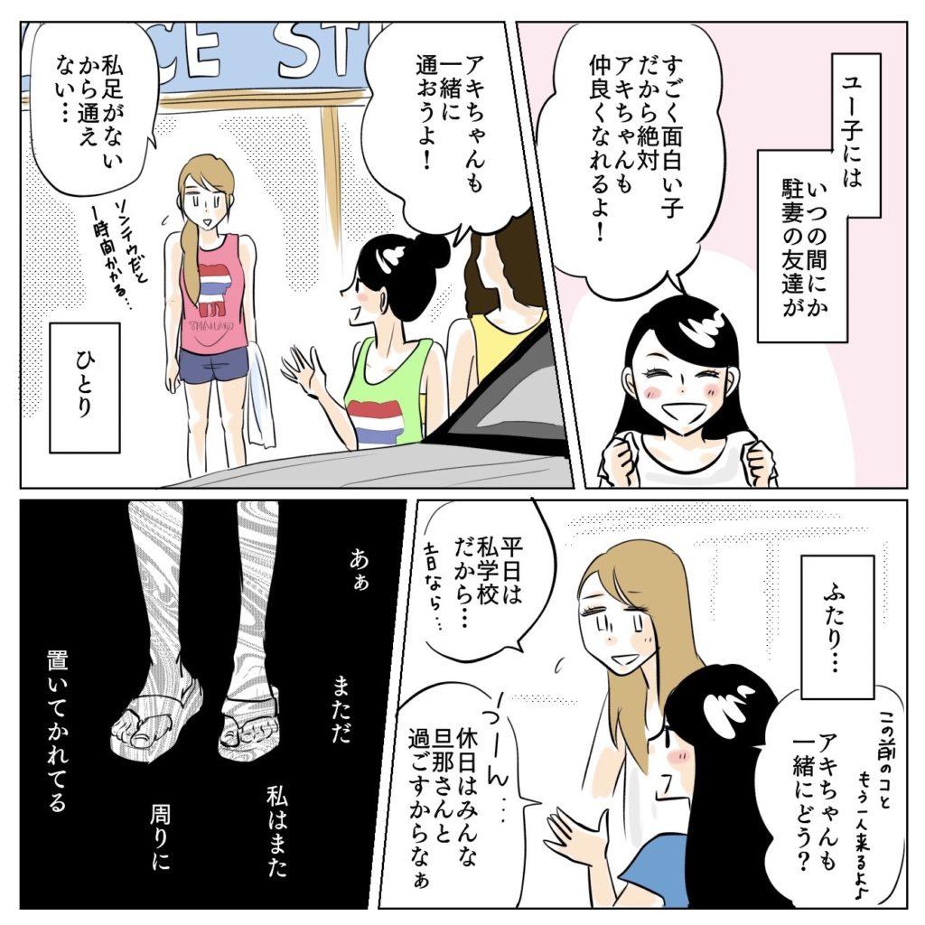 ユー子は駐在妻友達がどんどんできて…