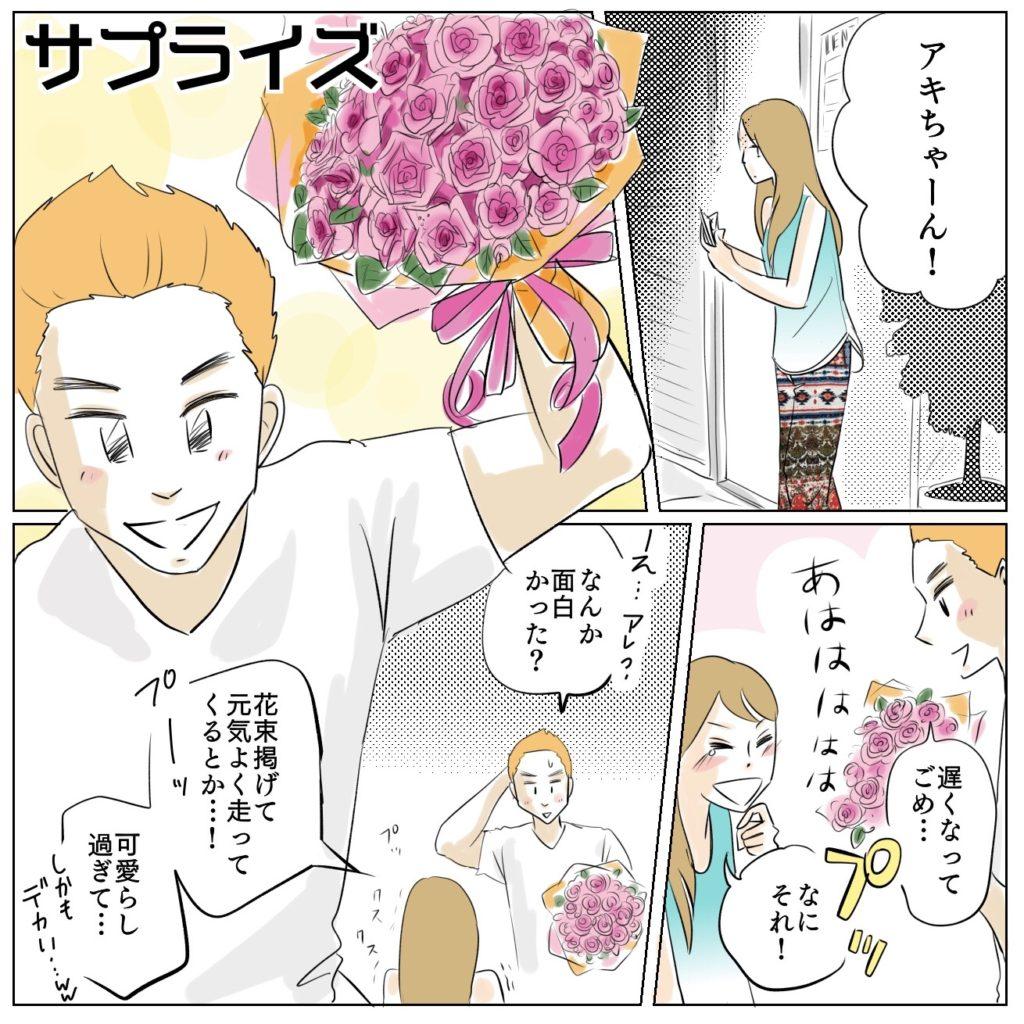 花束を掲げて走ってくるユウくん。笑うアキ。