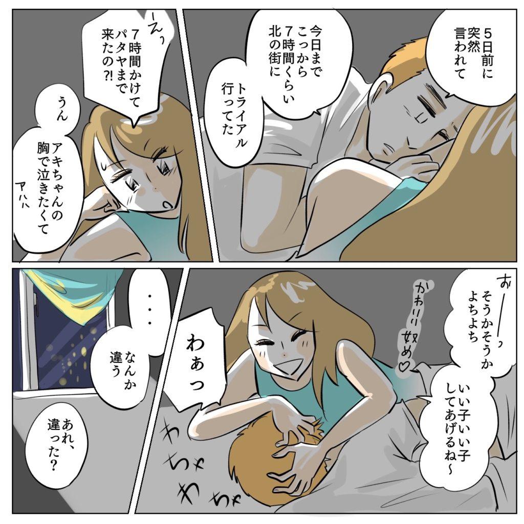 アキちゃんの胸で泣きたかったから、7時間かけてパタヤ までやってきたとユウくん。