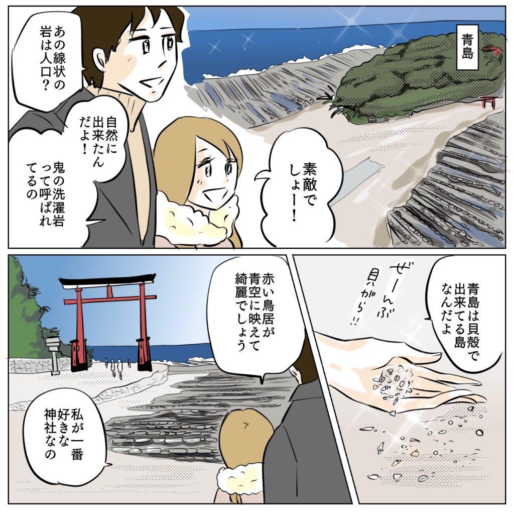 青島神社。鬼の洗濯岩。青い空に赤い鳥居。アキが一番好きな神社。