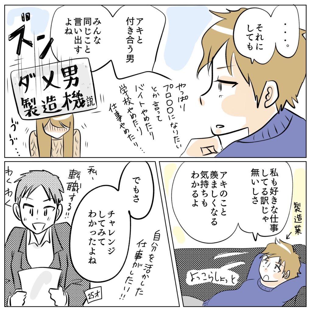 好きな仕事をしているわけじゃないユキも、アキを羨ましく思うダイチくんや元カレの気持ちがわかると言う。