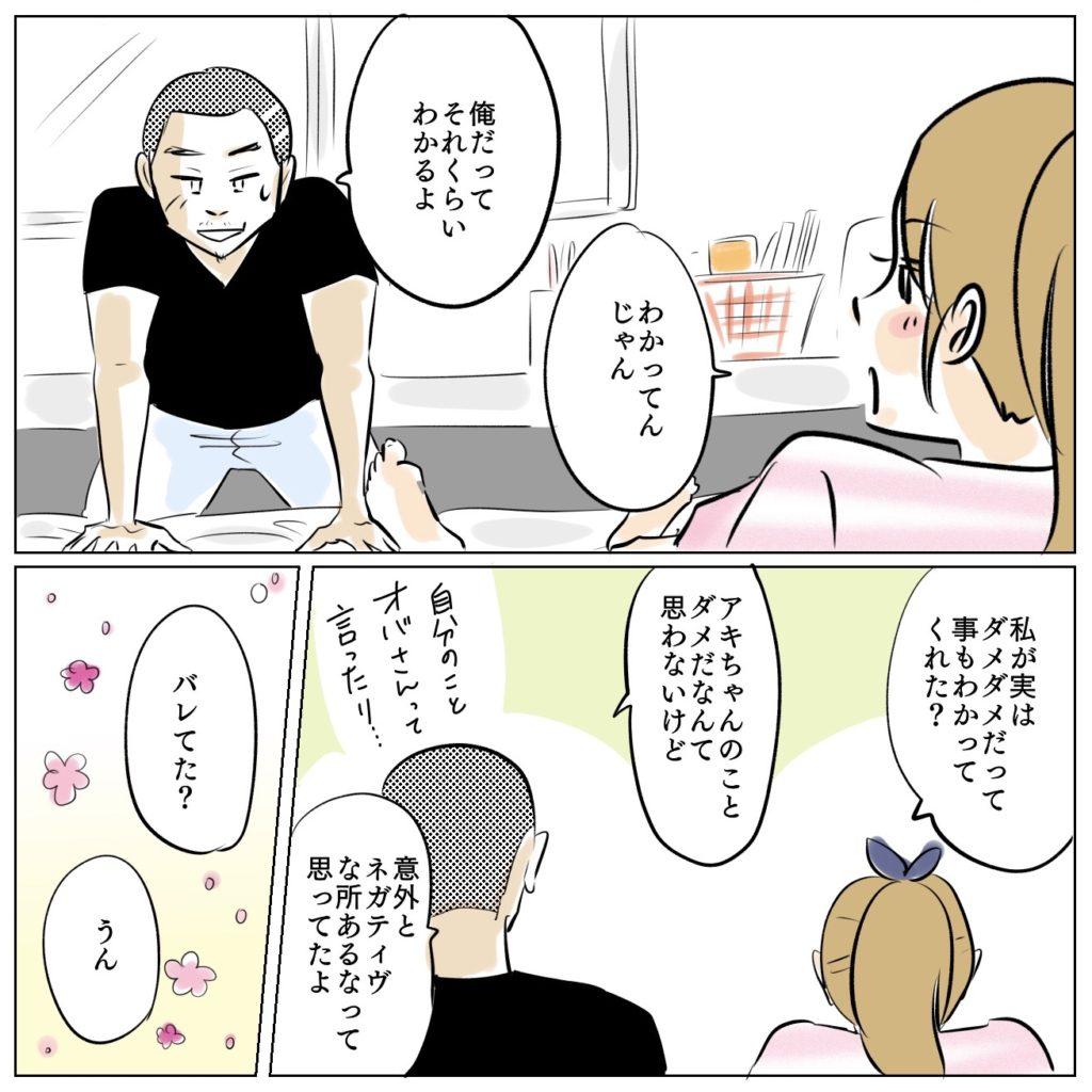 アキちゃんはダメじゃないけど、意外とネガティヴ。