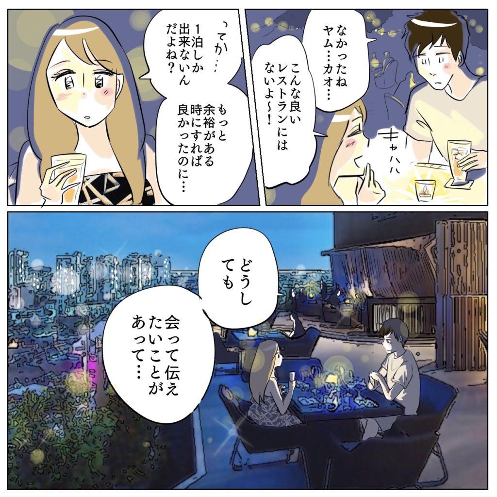 一泊しかできないのにどうしてタイに来たのかと尋ねると、会って伝えたいことがあるとダイチくん。