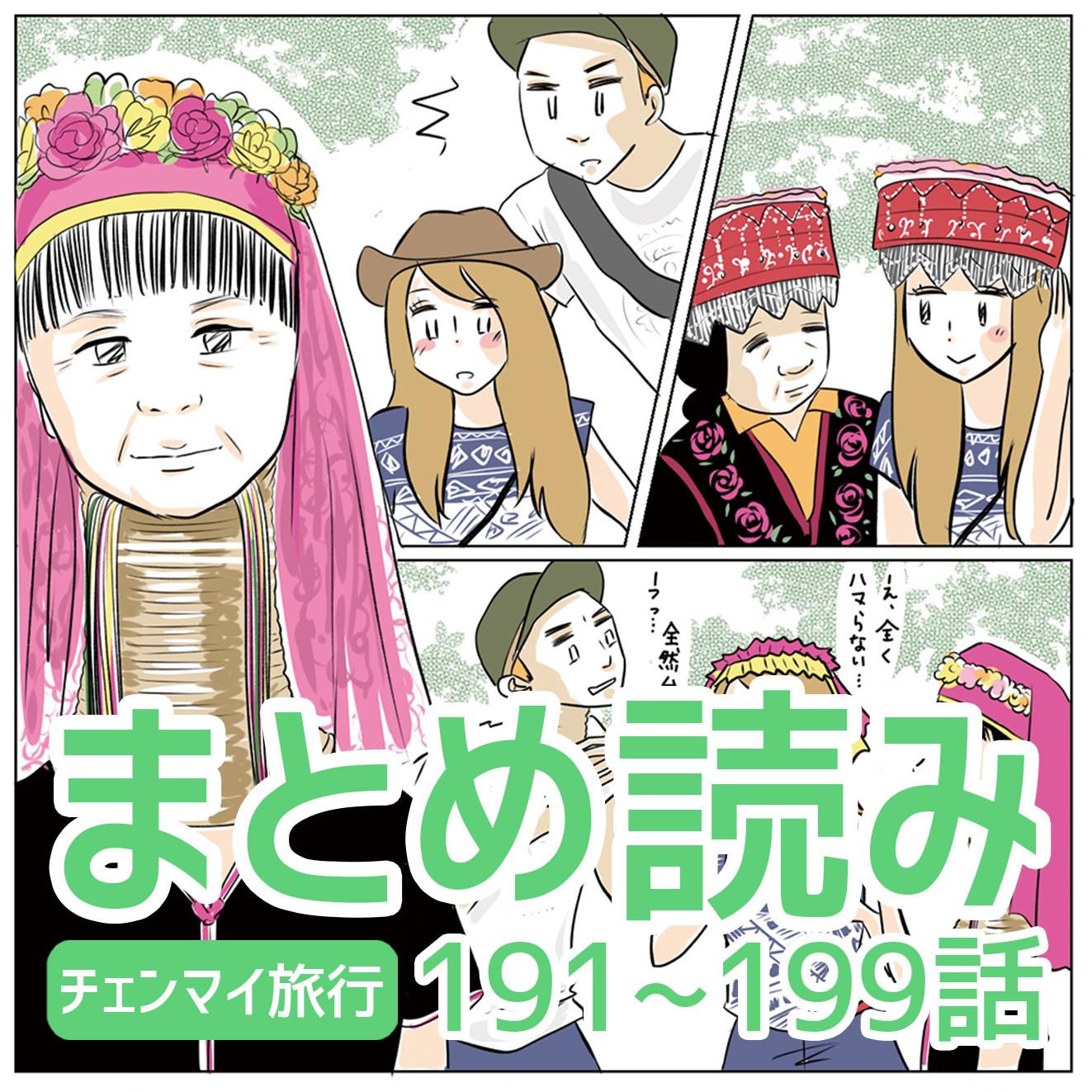 まとめ読みタイトル画像191~199