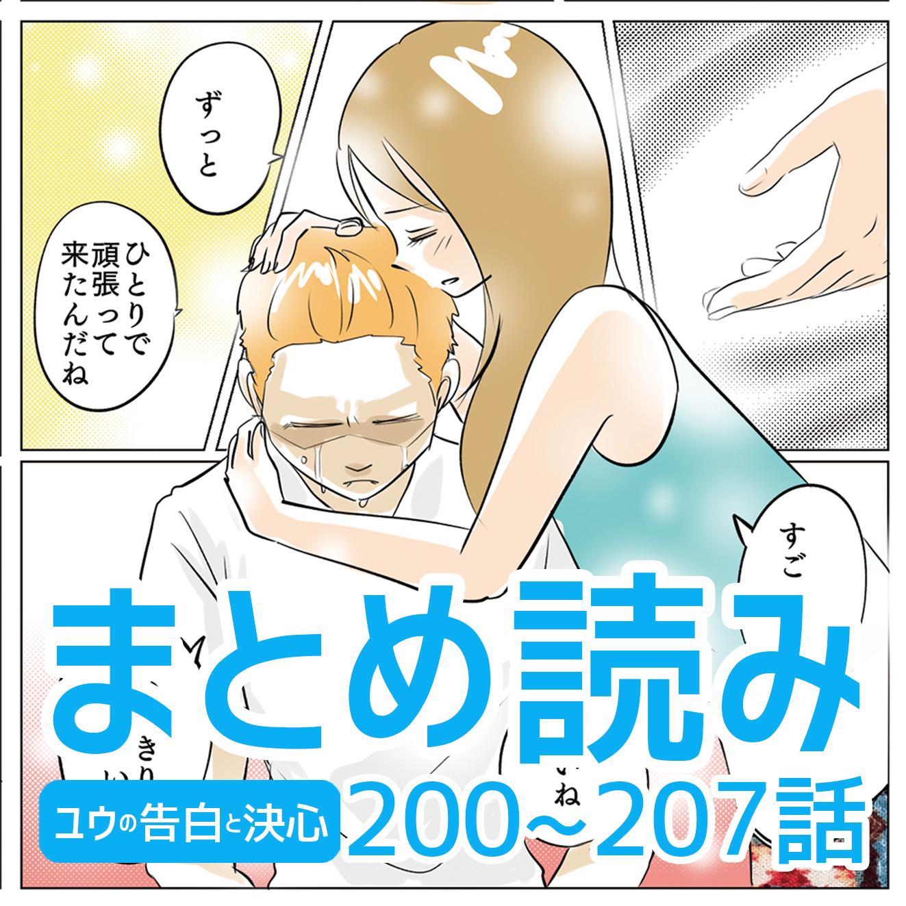 まとめ読みタイトル画像200~207