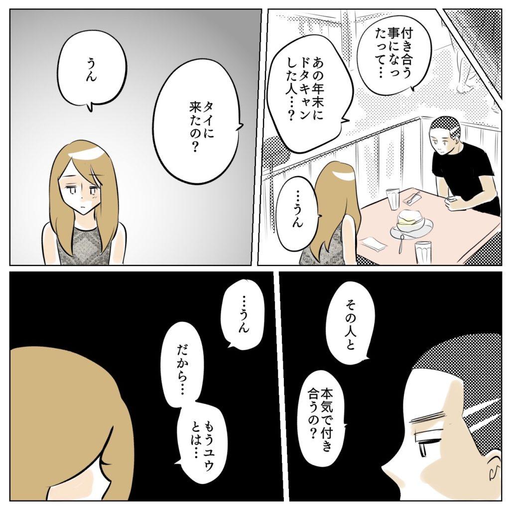 その直前、アキはユウくんにダイチくんと付き合う事になった事を伝えていた。