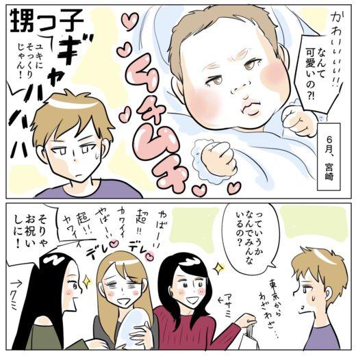 甥っ子誕生!宮崎で初対面♡何故かアサミとクミもいる。