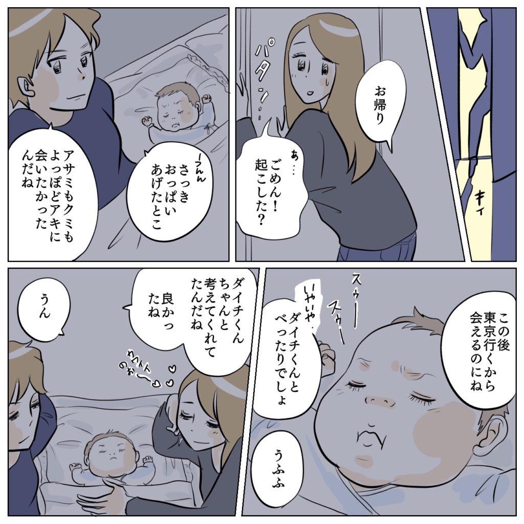 家に帰るとユキが授乳で起きていた。