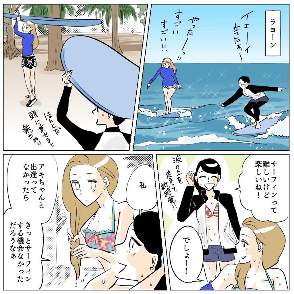 ユー子とアキ、ラヨーンでサーフィン!