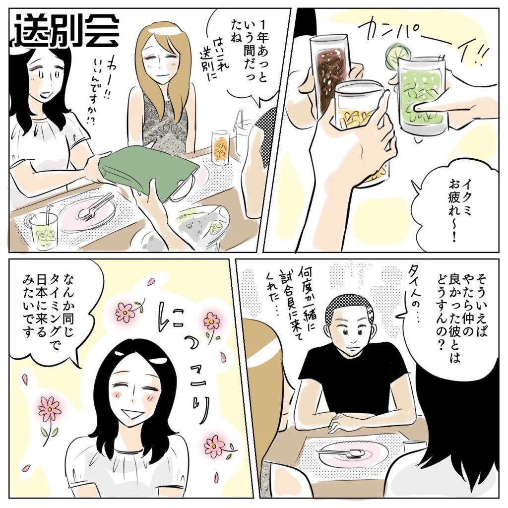 イクミちゃんの送別会。イクミちゃんと仲良くしているタイ人の男の子も、どうやら日本に行くらしい。