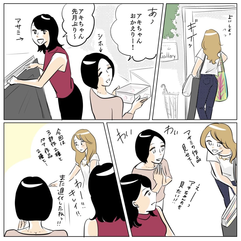 その後アキはアサミとシホちゃんが待っている展示会場へ、明日の展示の準備に取り掛かる。