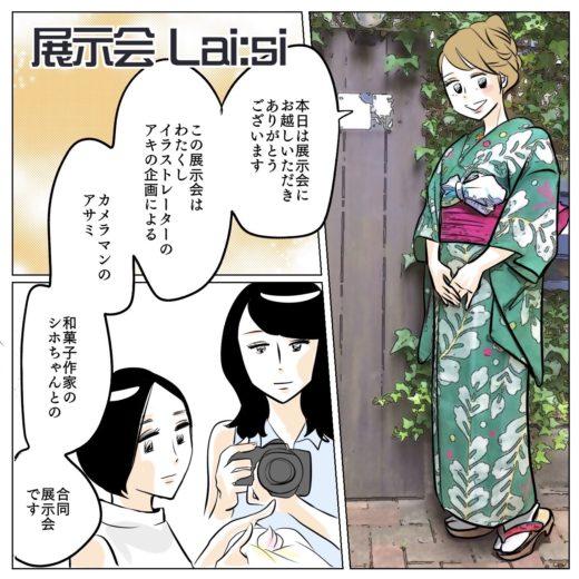 展示会Lai:siにお越しいただきありがとうございます!