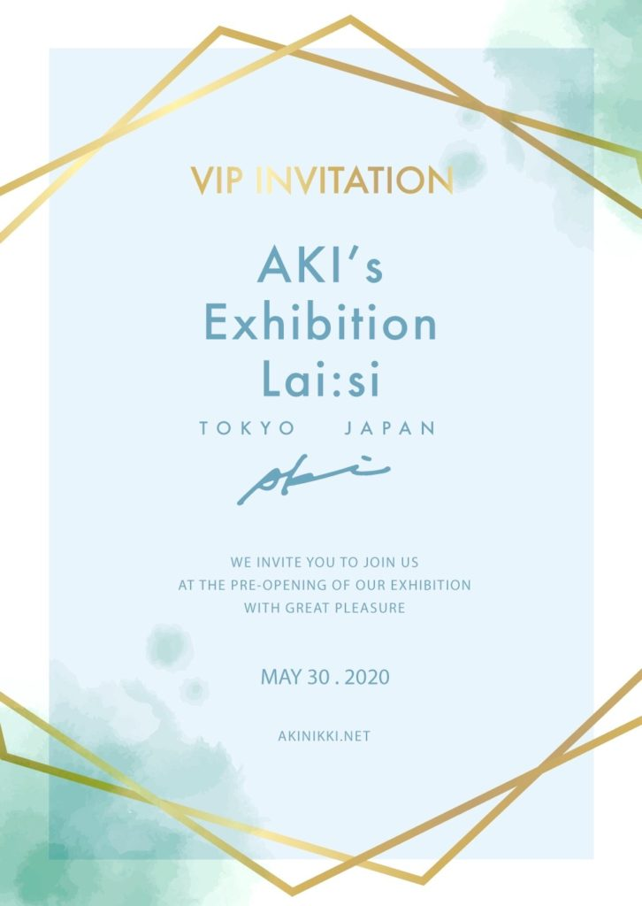 AKI's EXHIBITION 展示会プレオープン招待状