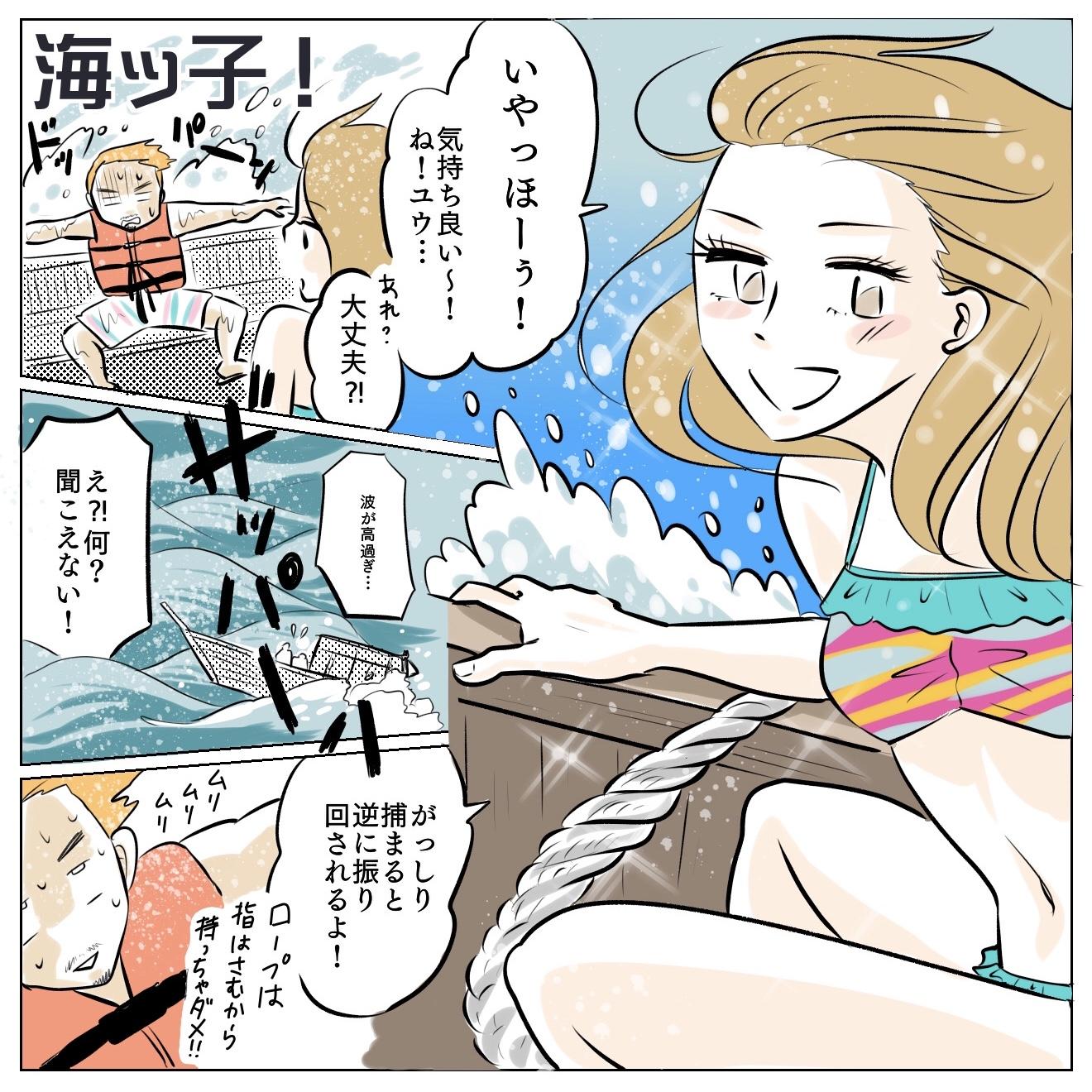 荒波で揺れる船の上で楽しそうなアキとグロッキーなユウくん
