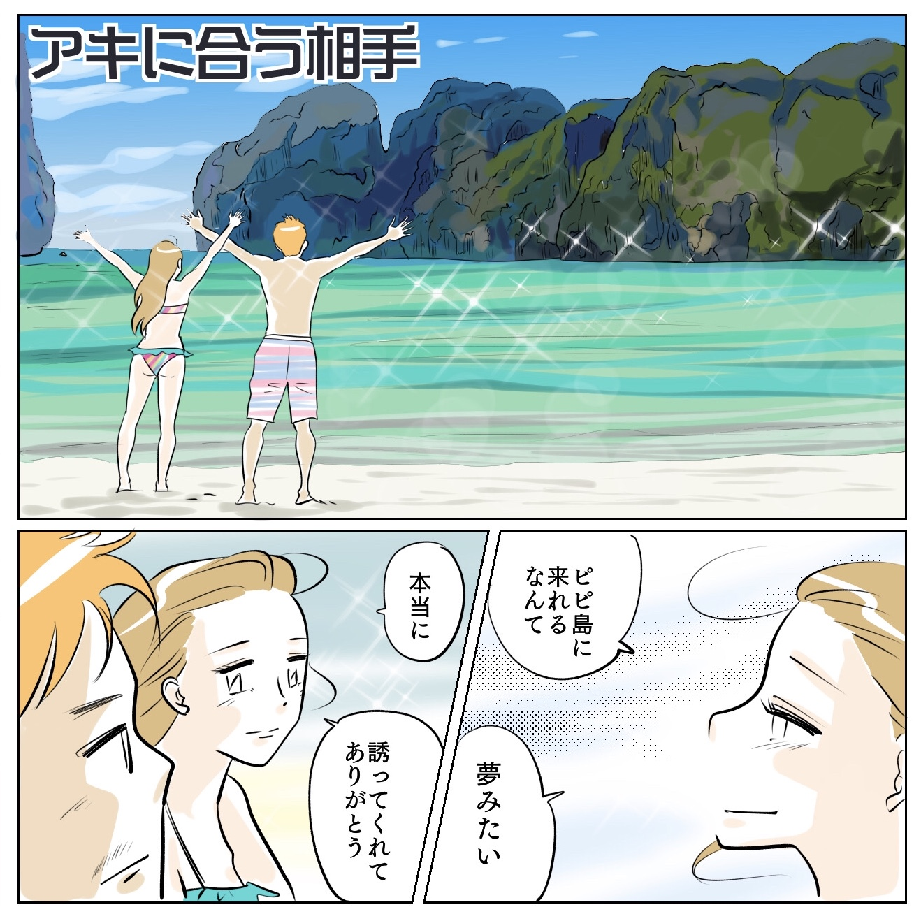 ピピ島、マヤビーチ!