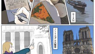 「トキメキはどこへ?」セーヌ川、ノートルダムで絵を描くアキ