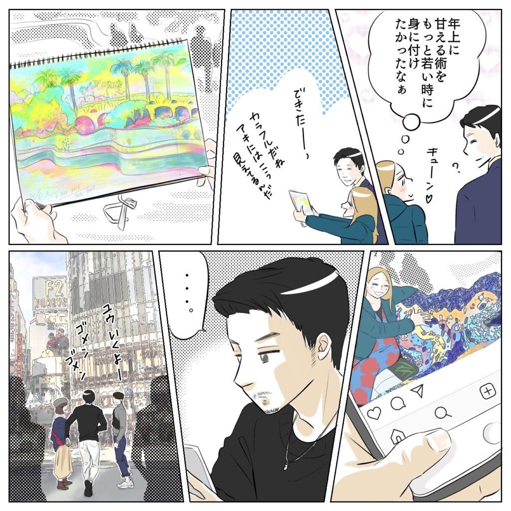 アキの様子をSNSで見るユウ(東京)