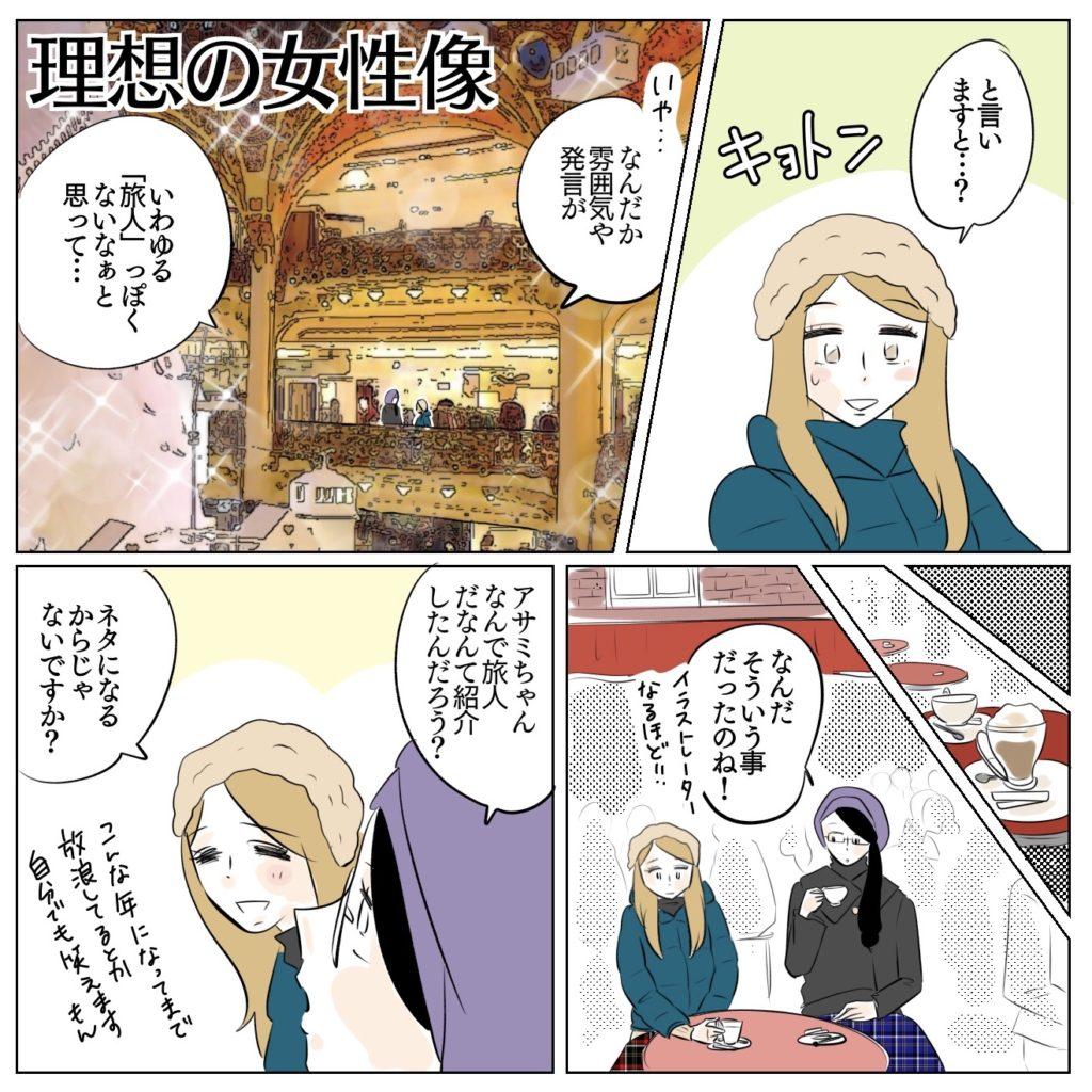 「理想の女性像」アキちゃん旅人っぽくないよね?とユリさん