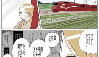 「待たなくて良い」移動中の電車の中でダイチくんを思い出すアキ