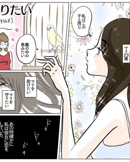 「守りたい」11年前、東京。アキはマリに恋をしていた。