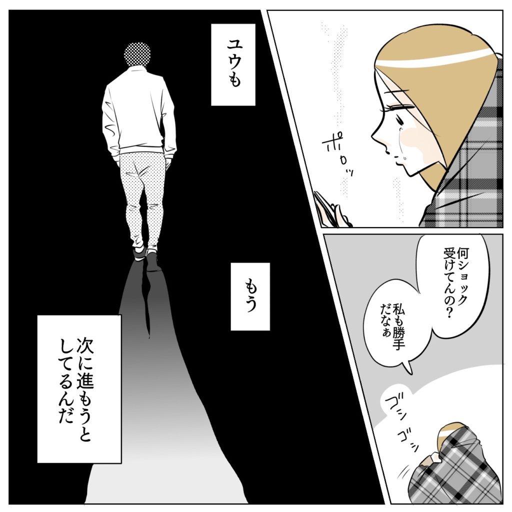 ユウもアキを諦め次に進もうとしていると知りショックを受けるアキ