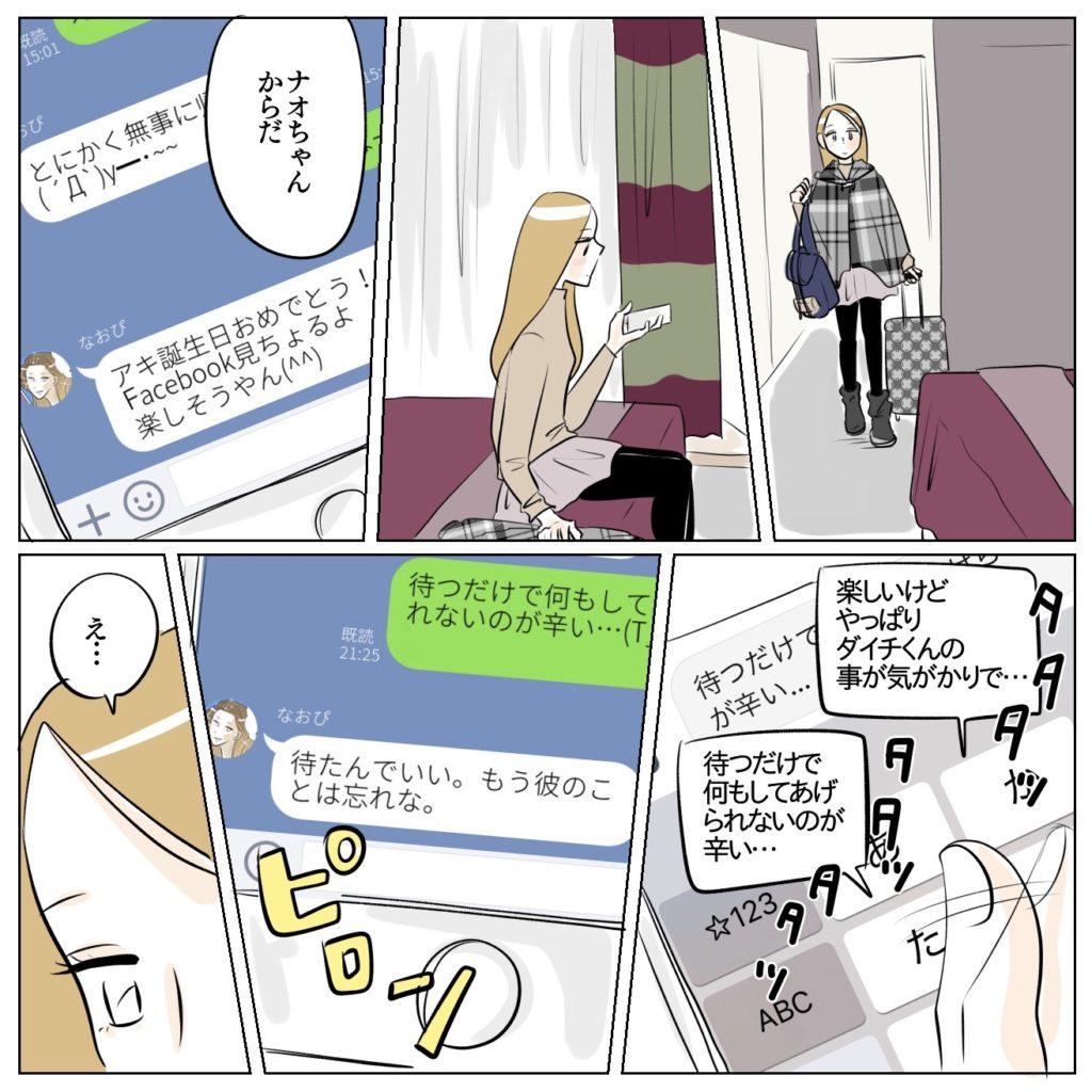 ホテルにチェックインし、携帯に地元の友達ナオちゃんからメッセージが。楽しいけどダイチくんを思い出して辛いと言うと、彼を待たなくて良い、と。