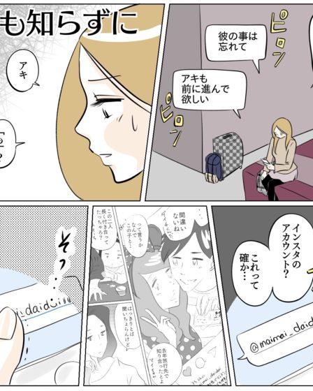 「何も知らずに」ナオちゃんから送られてきたのは、ダイチくんの元カノのインスタアカウント。