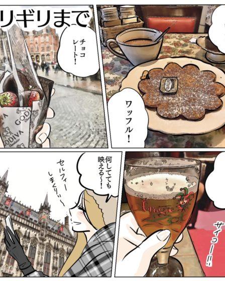 「ギリギリまで」ベルギーといえばワッフル、チョコレート、ビール!